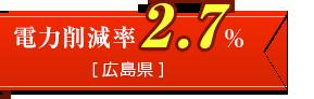 電力削減率2.7%