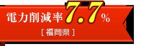 電力削減率7.7%