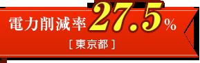 電力削減率27.5%